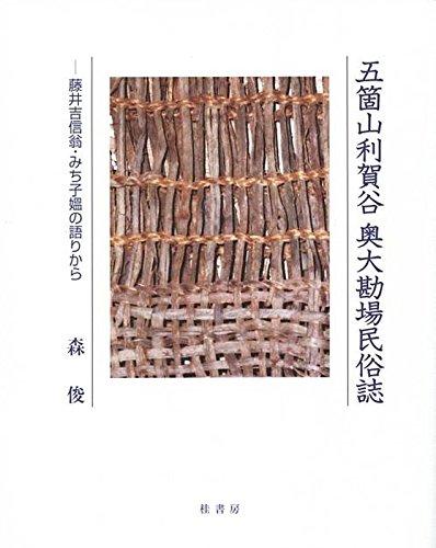 五箇山利賀谷 奥大勘場民俗誌―藤井吉信翁・みち子媼の語りから (とやま民俗 No. 83)