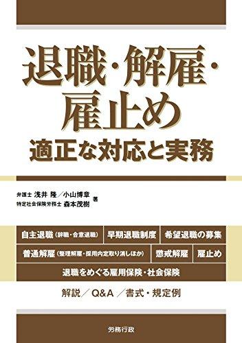 退職・解雇・雇止め 適正な対応と実務 (労政時報選書)