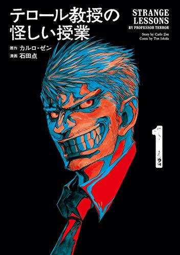 テロール教授の怪しい授業(1) (モーニングコミックス)