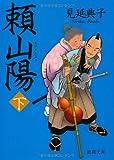 頼山陽 下 (徳間文庫)
