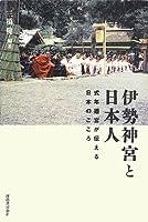伊勢神宮と日本人: 式年遷宮が伝える日本のこころ