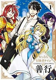 おっさん冒険者ケインの善行 1巻 (デジタル版ガンガンコミックスUP!)