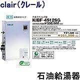 CHOFU (長府製作所) 石油給湯器 KIBF-4512SG KR-7 【カンタンリモコン付】 強制追いだき減圧式(標準圧力) 標準タイプ