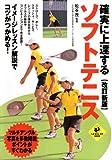 確実に上達するソフトテニス【改訂新版】 (LEVEL UP BOOK)