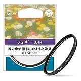 Kenko レンズフィルター フォギー (B) N 82mm ソフト効果用 382912