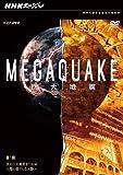 NHKスペシャル MEGAQUAKE 第1回 次の巨大地震をつかめ 人類の果てしなき闘い [DVD]