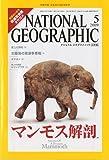 NATIONAL GEOGRAPHIC (ナショナル ジオグラフィック) 日本版 2009年 05月号 [雑誌]