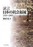 証言 日本の社会福祉―1920~2008