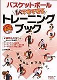 バスケットボール1人でもできるトレーニングブック―全120メニューをわかりやすく紹介! (B・B MOOK 760 スポーツシリーズ NO. 631)