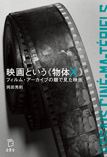 映画という《物体X》 フィルム・アーカイブの眼で見た映画 / 岡田 秀則