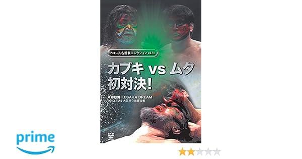ザ・グレート・ムタ/ MUTA大全集〜神秘の毒霧伝説1990-2008〜 GREAT 公式完全保存盤 (DVD)
