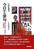 NHK俳句 今日から俳句 はじめの一歩から上達まで