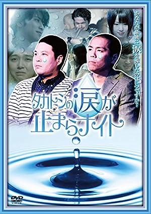 タカトシの涙が止まらナイト [DVD]