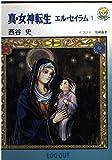 真・女神転生―エル・セイラム〈1〉 (ログアウト冒険文庫)