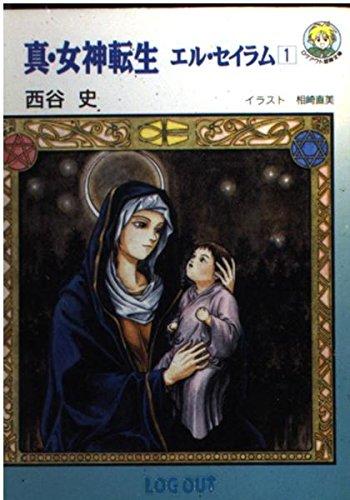 真・女神転生―エル・セイラム〈1〉 (ログアウト冒険文庫)の詳細を見る
