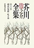 芥川龍之介全集〈第6巻〉南京の基督・杜子春