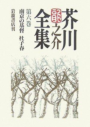 芥川龍之介全集〈第6巻〉南京の基督・杜子春の詳細を見る