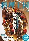 料理王国 2011年 11月号 [雑誌] 画像