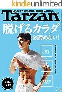 Tarzan(ターザン) 2020年7月23日号 No.791 [脱げるカラダを諦めない!] [雑誌]