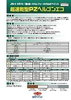 超速乾型PZヘルゴンエコ;ホワイト_20kg[日本ペイント]