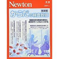 Newton別冊『からだの検査数値 新装版』 (ニュートン別冊)