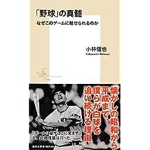 「野球」の真髄 なぜこのゲームに魅せられるのか (集英社新書)