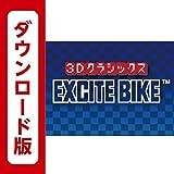 3Dクラシックス エキサイトバイク[3DSで遊べるファミリーコンピュータソフト] [オンラインコード]