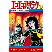 エコエコアザラク(1) (少年チャンピオン・コミックス)