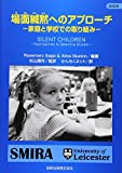 場面緘黙へのアプローチ―家庭と学校での取り組み(DVD付)