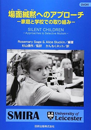 場面緘黙へのアプローチ―家庭と学校での取り組み(DVD付)の詳細を見る