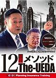 12億円メソッド~The-UEDA~ [DVD]