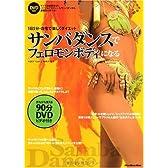1日5分・自宅で楽しくダイエット サンバダンスでフェロモンボディになる(DVD付き)