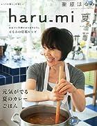 栗原はるみ haru_mi (ハルミ) 2011年 07月号 [雑誌]