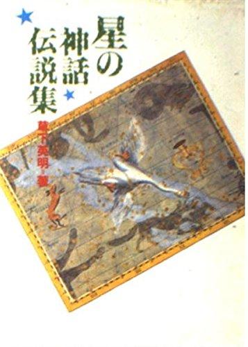 星の神話伝説集 (現代教養文庫 1071)の詳細を見る