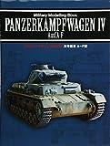 IV号戦車 A~F型 (ミリタリーモデリングBook)