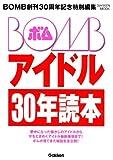 BOMBアイドル30年読本 (Gakken Mook)