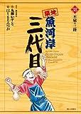 築地魚河岸三代目 38 (ビッグコミックス)