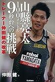山縣亮太100メートル9秒台への挑戦: トレーナー仲田健の改革