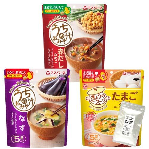 アマノフーズ フリーズドライ 味噌汁 スープ ( なす 赤だしなめこ たまご ) 3種類 30食 うちの おみそ汁 きょうのスープ 小袋ねぎ1袋 セット