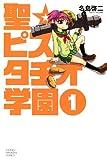 聖☆ピスタチオ学園 / 名島 啓二 のシリーズ情報を見る