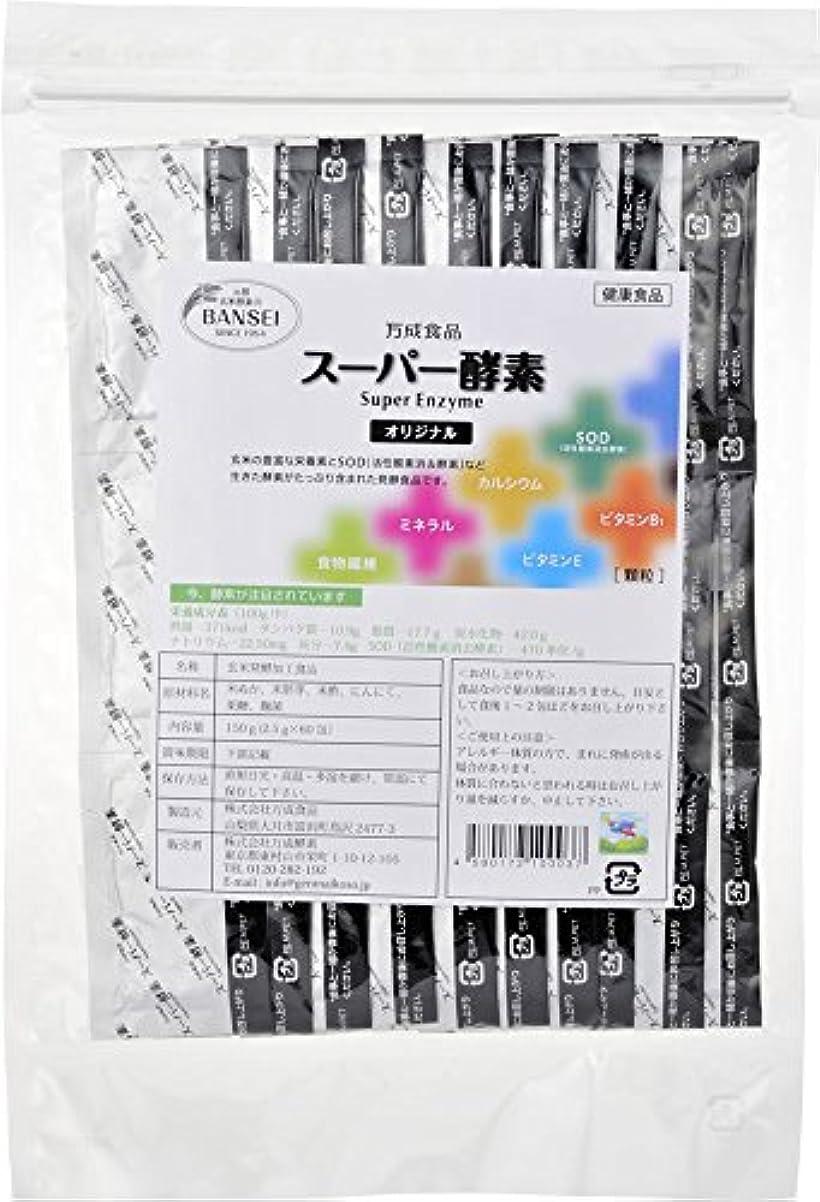 驚くべき背景デマンド万成酵素 スーパー酵素 オリジナル 袋入り (2.5g×60包) 酵素 サプリ