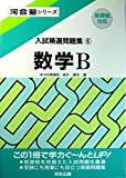 数学B―入試問題101題 (河合塾シリーズ―入試精選問題集)