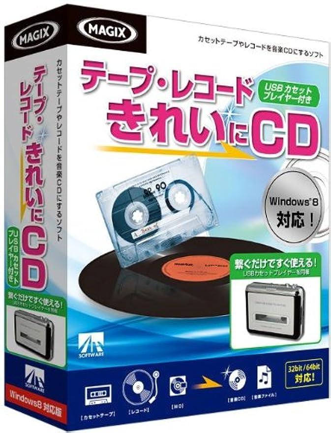 シリングアルコーブ広々としたテープ?レコード きれいに CD USBカセットプレイヤー付き Windows8対応版