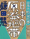 日本の原発地帯 (1982年)