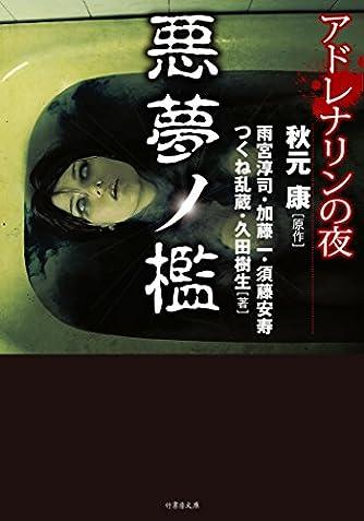 アドレナリンの夜 悪夢ノ檻 (竹書房文庫)