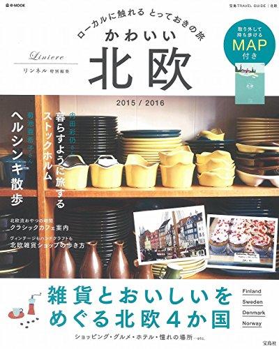 リンネル特別編集 かわいい北欧 2015/2016 (e-MOOK)