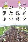 ニッポン線路つたい歩きの画像
