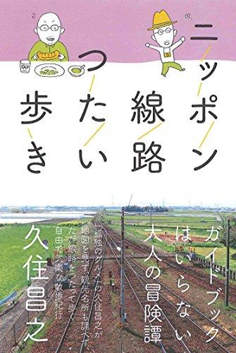 ニッポン線路つたい歩き -