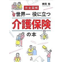 完全図解 世界一役に立つ 介護保険の本 (介護ライブラリー)