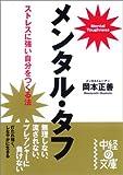 メンタル・タフ (中経の文庫)